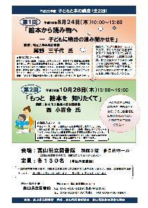 子どもと本の講座29.jpg