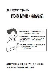医療・闘病記.jpg