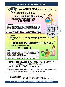子どもと本の講座30.jpg