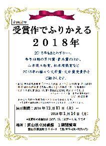 2018年受賞作.jpg