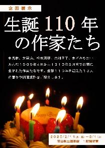 生誕110年の作家たち.jpg