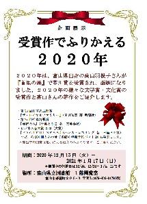 2020年受賞作.jpg