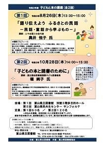 令和元年子どもと本の講座.jpg