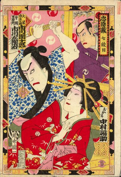 忠臣蔵 七段目(富山売薬版画)